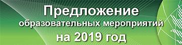 Предложения на 2019 год